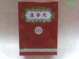 Curing Pills - Kan Ning Wan - Ku Ling Wan