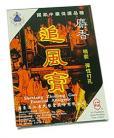 Zhuifeng Gao External Analgesic -  10 Plasters