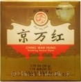 Ching Wan Hung Burn Cream - 1 oz